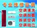 嘉善空调维修空调加氧空调清洗空调保养