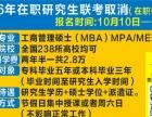在职研究生MBA工商管理硕士培训班