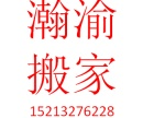 重慶搬家公司電話 重慶單位搬遷 辦公室搬遷 居民搬家公司電話