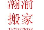 重庆大渡口专业搬家公司电话,单位搬迁等