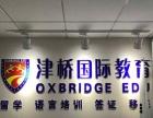 日照学韩语、韩语口语培训周末培训班到津桥国际教育