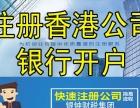 香港银行开户 建设银行开户工商银行开户大新银行开户