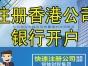 香港银行开户包通过建设银行开户星展银行汇丰银行开户