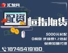 天津恒生指数开户就选汇发网,0利息,超低手续费!