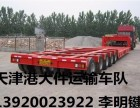 天津中北工业园物流公司,天津曹庄子货运公司,陆路港大件运输丨