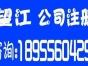 望江服装饰品公司注册_公司注册变更转让安庆华诚代办
