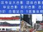 广州大合影拍摄,从化集体照、年会合影拍摄,合影架