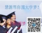 南京在职快速考取大专学历自考本科一年毕业