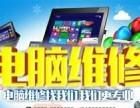 夹浦路电脑维修 台式机维修 笔记本维修 系统安装