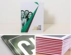 松江名片印刷 公司画册印刷 代金券 名片印刷