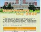 华南师范大学网络教育学院2014秋招生接受报名啦