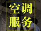 深圳专业空调清洗一次多少钱