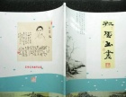 低价出售中国李公麟书画院副院长王芳定书画