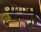 苏州商场 店铺 LED显示屏/广告,发光字吸塑灯箱等专业维修