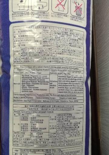 大王天使38片L号1包  大王VE纸尿裤52片XL