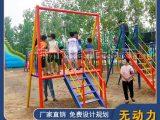 济源儿童户外拓展设施-超能勇士拓展