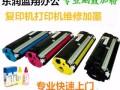 北京兄弟7030打印机维修 各种故障维修,卡纸维修等硒鼓加粉