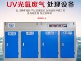 滄州市旺順環保設備 3000風量12根燈管廢氣凈化器