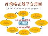 共享股票资金策略-好策略在线平台招会员代理