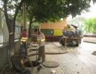 邛崍疏掏排水公司專業市政排污管道堵塞疏通化糞池污水池清淤