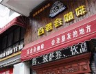 上海百老会咖啡怎么加盟 加盟费多少