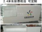 供应珠海福利彩票柜台中国体育彩票收银台刮刮乐销售台
