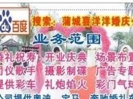 蒲城高端婚礼策划婚庆公司