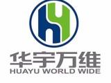 北京华宇万维手机维修培训学校 签订就业协议