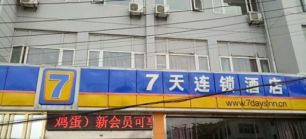 徐州7天师范大学云龙山店