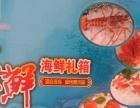 冷水系海鱼,海虾,实惠的价格,超高的品质保证