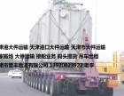 谁知道大件货物如何运输,天津哪里有大件运输公司,大件货运公司