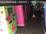 冰淇淋机器人报价 自动冰淇淋售卖机 自动冰淇淋贩卖机市场怎样