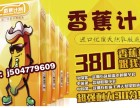 微商怎么加人快又多?香蕉计划董事多多带你日加5000粉