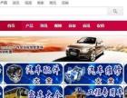 潍坊车城加盟,年赚30万以上找当地人长期合作