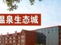 天津会议好酒店