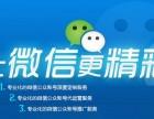 荆州微信公众平台二次开发 汽车微信托管