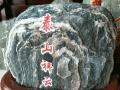 泰山祥云瀑布奇石