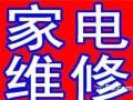 漳州芗城区万家乐热水器厂家指定维修点/万家乐热水器售后电话