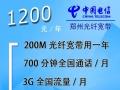 电信光纤宽带安装办理 郑州市三环内上门办理