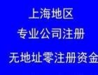 闵行区财务代理记账