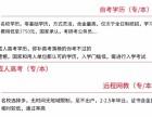 深圳公明哪里有提升学历考学历的培训学校到公明学上教育