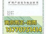 权威办理矿用流体输送焊接钢管生产许可证