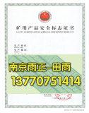 电动阀阀门许可证广东代理与冷拔无缝钢管生产许可证的时间申办