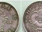 重庆江北区光绪元宝交易多少钱