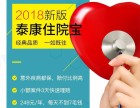 泰康住院宝2018版,升级疾病住院责任