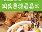 蒸谷尚品加盟 面食 投资金额 5-10万元