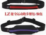 厂家直销 超弹力版单拉链跑步腰包 户外旅行腰包 手机防盗腰包