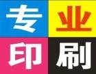 石家庄精致印刷厂 专业制作包装盒 画册 对联 台历 宣传页