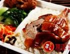 中式快餐技术培训多少钱?