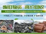 成都废旧回收废旧电子电器回收废旧金属回收库存积压物资